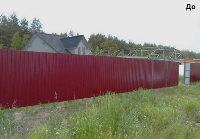 Забор до ремонта